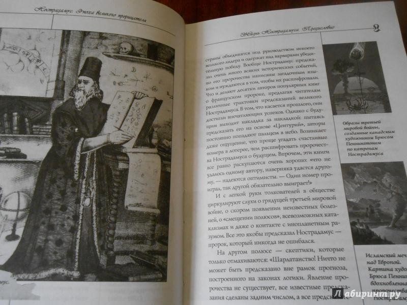 Иллюстрация 1 из 12 для Мишель Нострадамус: Эпоха великого прорицателя - Алексей Пензенский | Лабиринт - книги. Источник: Леан