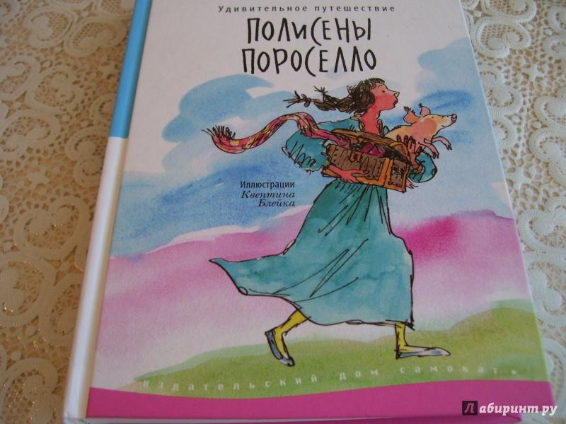 Иллюстрация 24 из 34 для Удивительное путешествие Полисены Пороселло - Бьянка Питцорно | Лабиринт - книги. Источник: КошкаПолосатая