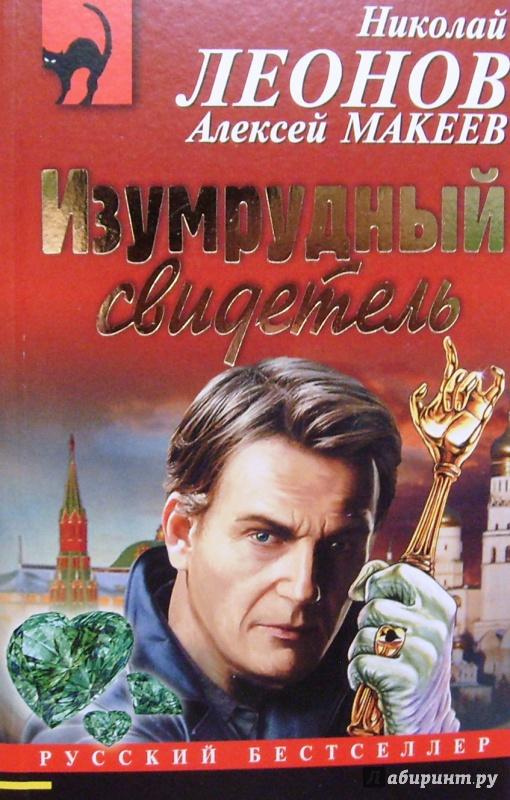 Иллюстрация 1 из 8 для Изумрудный свидетель - Леонов, Макеев | Лабиринт - книги. Источник: Соловьев  Владимир