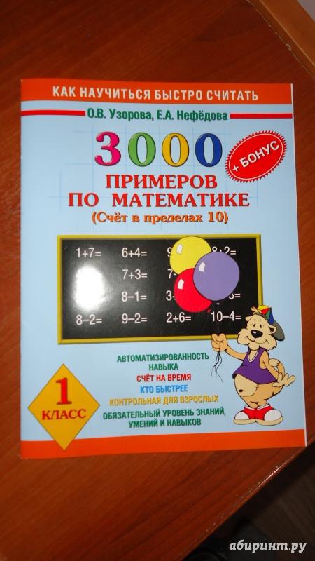 3000 ПРИМЕРОВ ПО МАТЕМАТИКЕ СЧЕТ В ПРЕДЕЛАХ ДЕСЯТКА 1 КЛАСС СКАЧАТЬ БЕСПЛАТНО