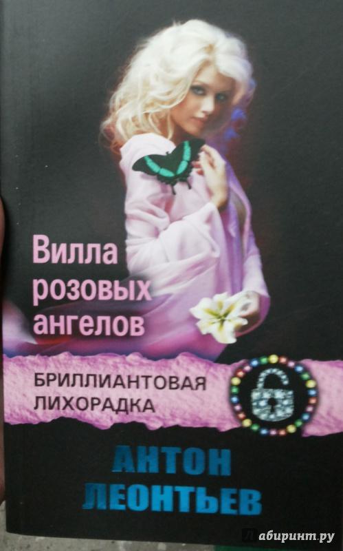 Иллюстрация 1 из 12 для Вилла розовых ангелов - Антон Леонтьев | Лабиринт - книги. Источник: Химок