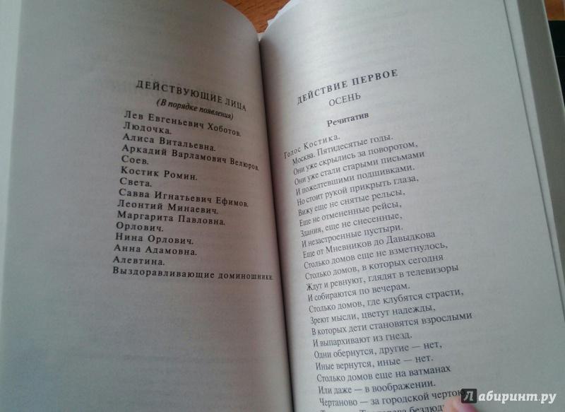 Иллюстрация 1 из 12 для Покровские ворота - Леонид Зорин | Лабиринт - книги. Источник: ElenaK