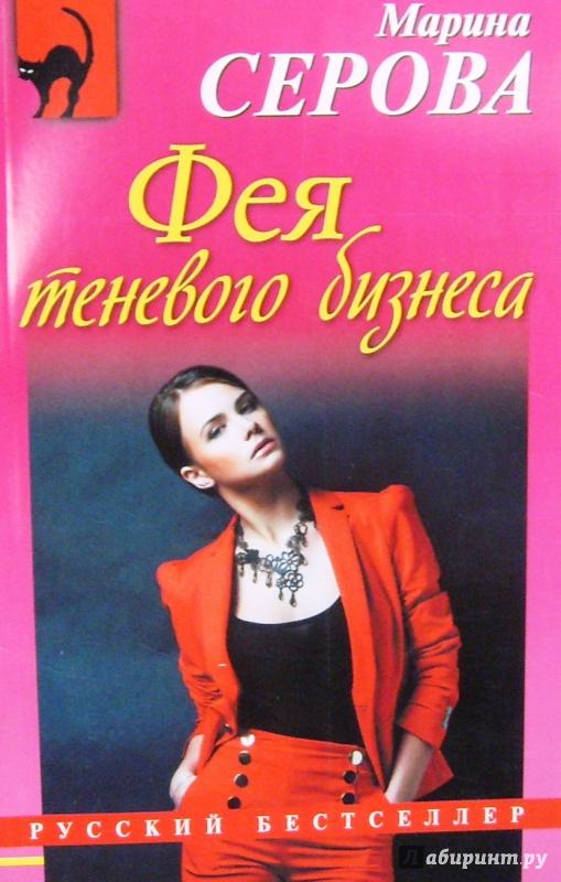 Иллюстрация 1 из 5 для Фея теневого бизнеса - Марина Серова   Лабиринт - книги. Источник: Соловьев  Владимир