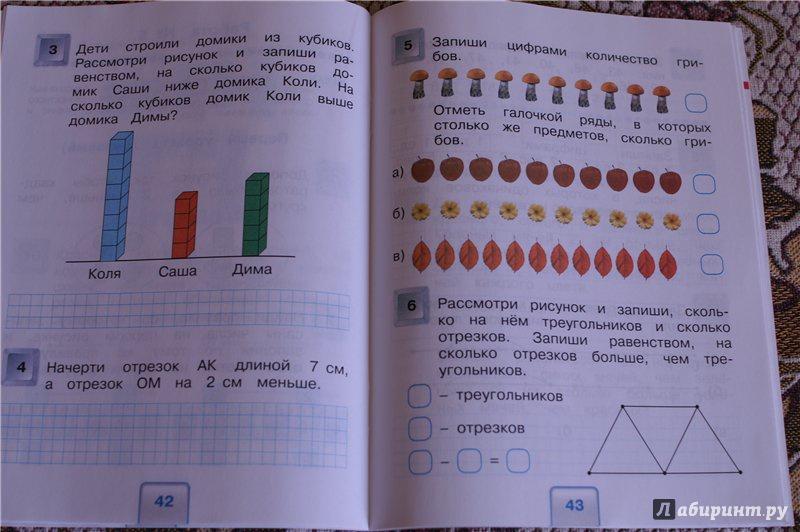 контрольная работа по математике 2 класс истомина