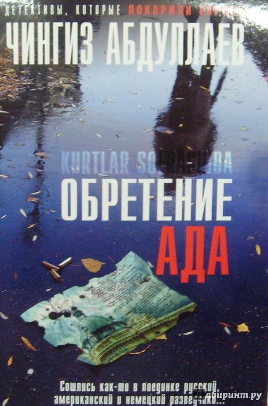 Иллюстрация 1 из 5 для Обретение ада - Чингиз Абдуллаев | Лабиринт - книги. Источник: Соловьев  Владимир