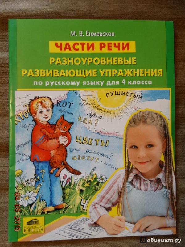 Иллюстрация 1 из 8 для Части речи: Разноуровневые развивающие упражнения по русскому языку для 4 класса - Марина Енжевская | Лабиринт - книги. Источник: Калинёва  Алёна
