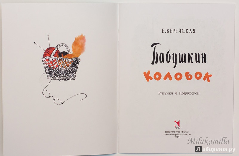 Иллюстрация 42 из 55 для Бабушкин колобок - Елена Верейская | Лабиринт - книги. Источник: Букландия