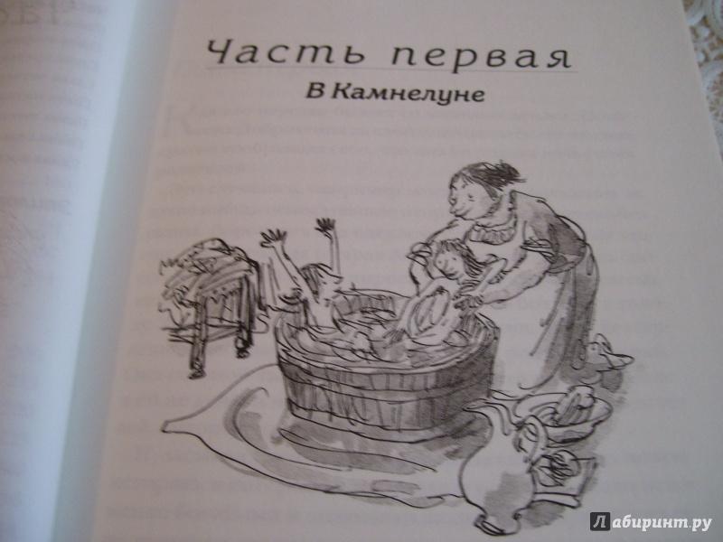 Иллюстрация 25 из 34 для Удивительное путешествие Полисены Пороселло - Бьянка Питцорно | Лабиринт - книги. Источник: КошкаПолосатая
