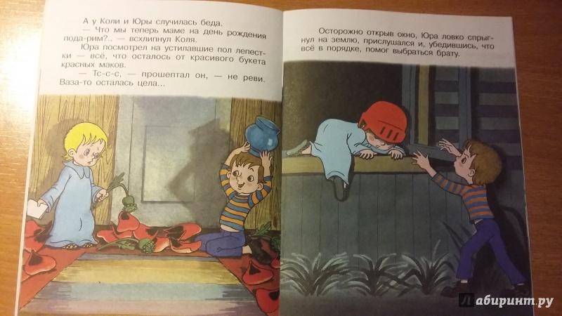 Иллюстрация 3 из 33 для Ничуть не страшно - Андрей Кириллов   Лабиринт - книги. Источник: Лабиринт