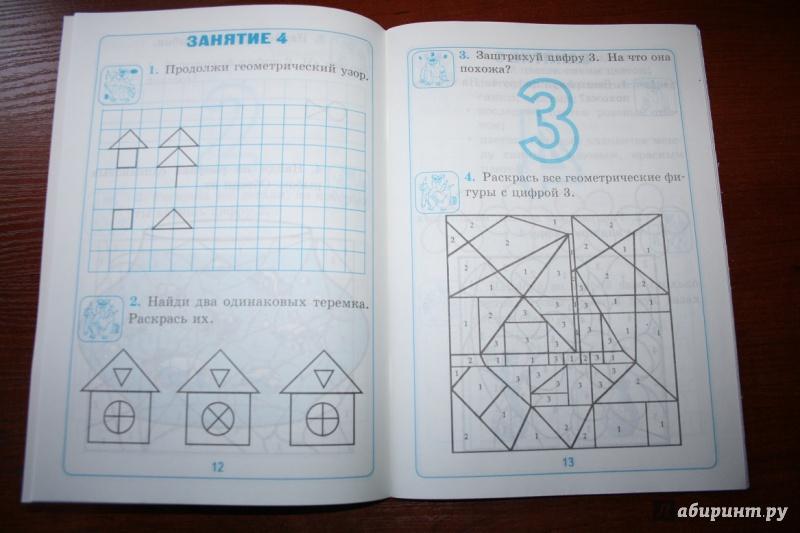 знакомство с математикой конспекты занятий крылова