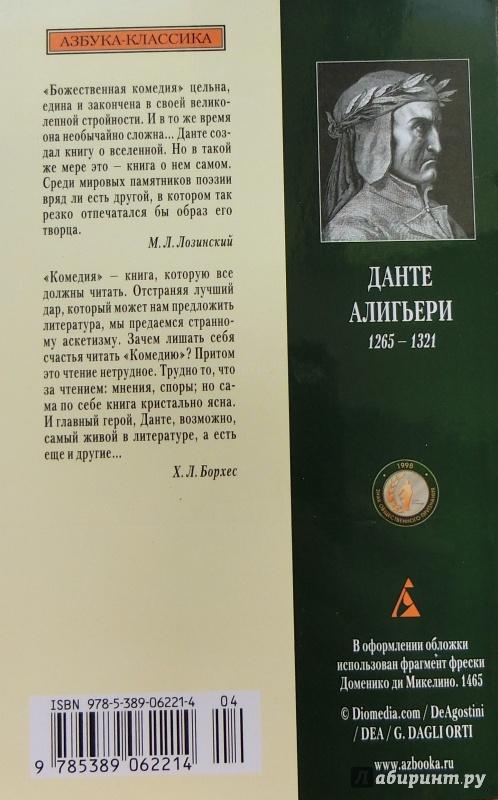 Иллюстрация 7 из 8 для Божественная комедия - Данте Алигьери | Лабиринт - книги. Источник: Девяткина  Мария