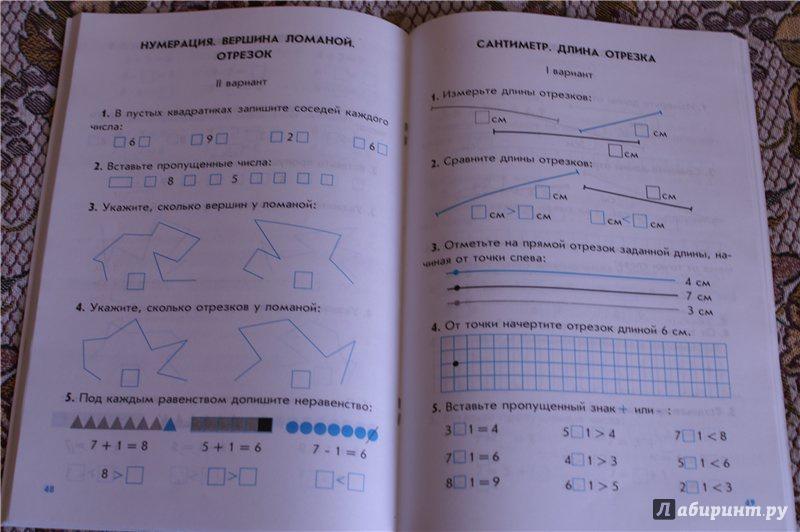 гдз по математике 4 класс проверочные работы в.к.баталова