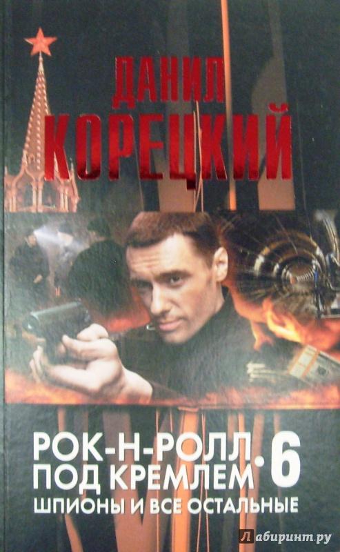Иллюстрация 1 из 17 для Рок-н-ролл под Кремлем. Книга 6. Шпионы и все остальные - Данил Корецкий | Лабиринт - книги. Источник: Соловьев  Владимир