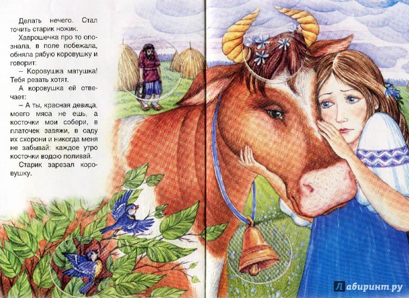 Иллюстрация 31 из 32 для Хаврошечка | Лабиринт - книги. Источник: Ларочка 55555