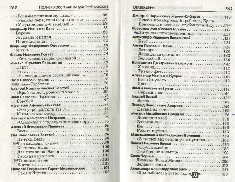 Скорая помощь по русскому языку 6 класс читать