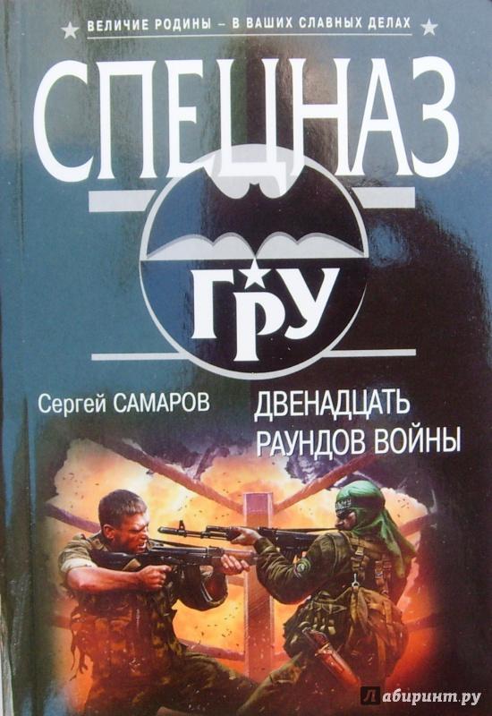 Иллюстрация 1 из 16 для Двенадцать раундов войны - Сергей Самаров | Лабиринт - книги. Источник: Соловьев  Владимир
