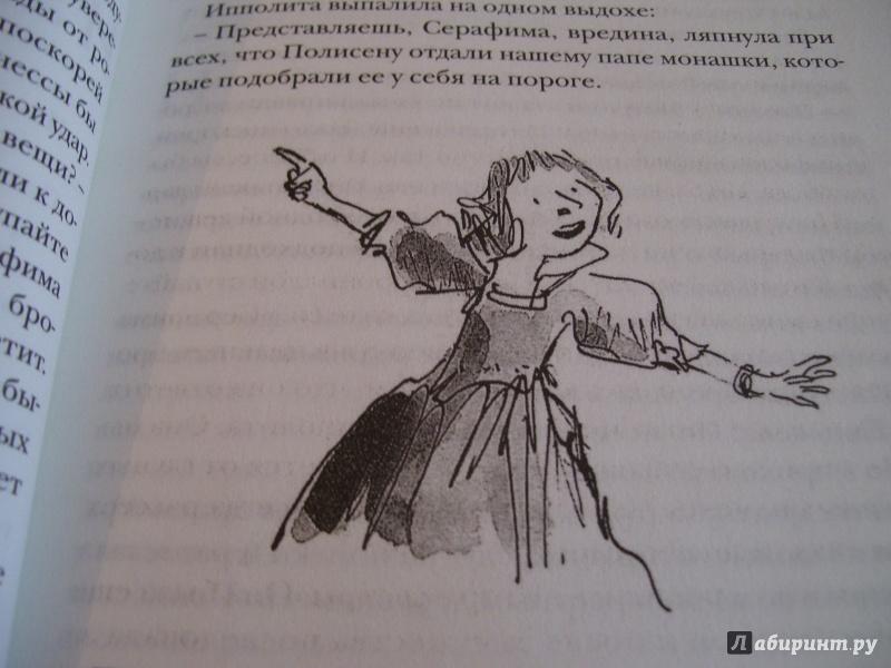Иллюстрация 27 из 34 для Удивительное путешествие Полисены Пороселло - Бьянка Питцорно | Лабиринт - книги. Источник: КошкаПолосатая
