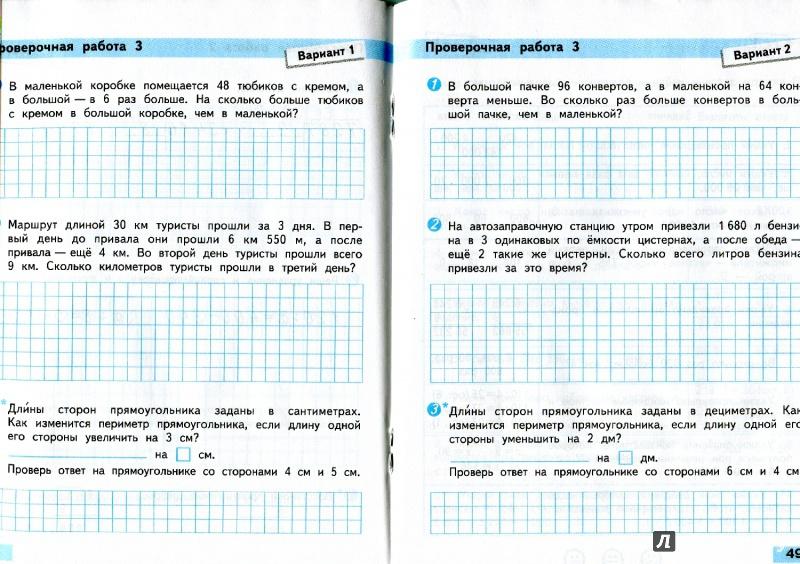 Иллюстрация 15 из 16 для Математика. 4 класс. Проверочные работы. ФГОС - Светлана Волкова   Лабиринт - книги. Источник: Ларочка 55555