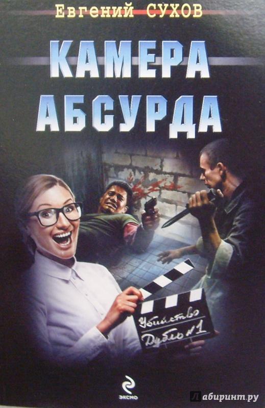 Иллюстрация 1 из 6 для Камера абсурда - Евгений Сухов | Лабиринт - книги. Источник: Соловьев  Владимир