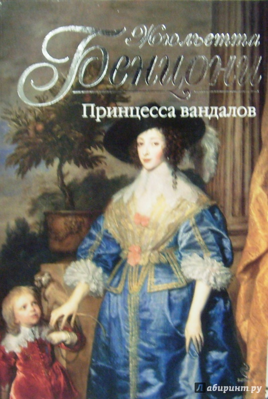 Иллюстрация 1 из 12 для Принцесса вандалов - Жюльетта Бенцони | Лабиринт - книги. Источник: Соловьев  Владимир