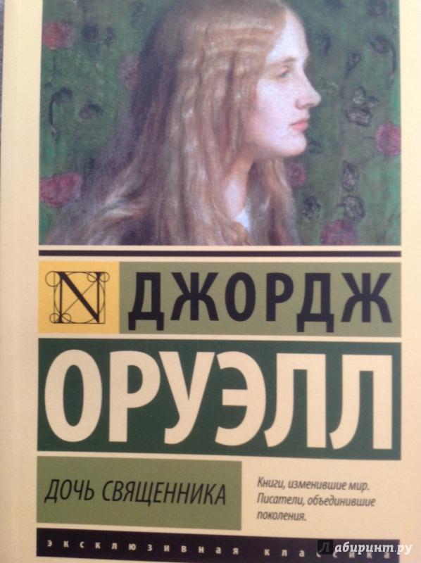 Иллюстрация 1 из 14 для Дочь священника - Джордж Оруэлл | Лабиринт - книги. Источник: tittovv