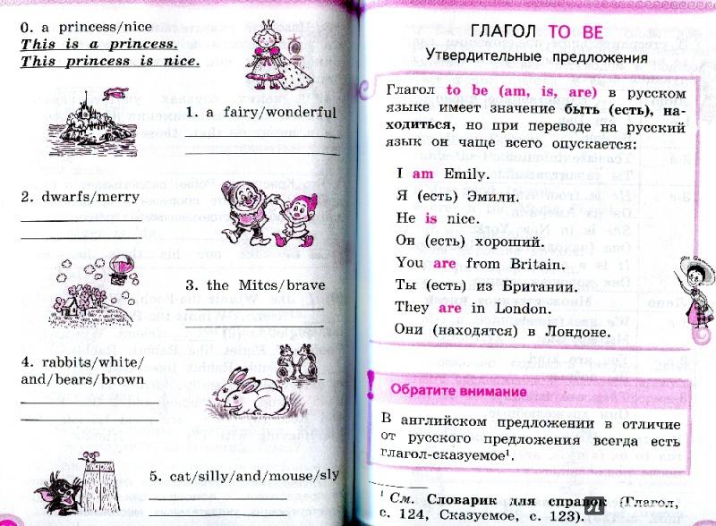 английский язык 2 класс учебник стрельникова