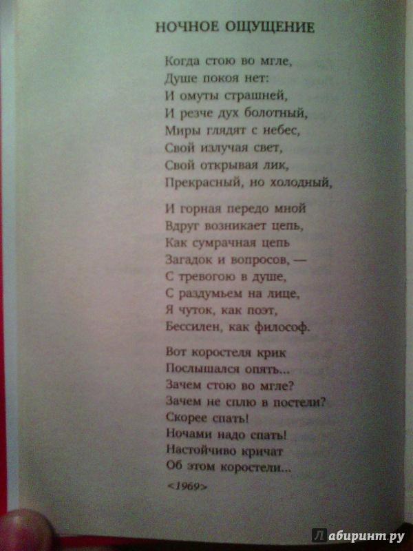 стихотворения рубцова о любви того, что далеко