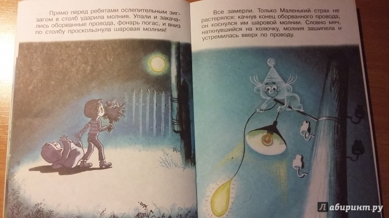 Иллюстрация 7 из 33 для Ничуть не страшно - Андрей Кириллов | Лабиринт - книги. Источник: Лабиринт