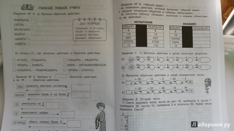 холодова занимательной 4 решебник математике по класс