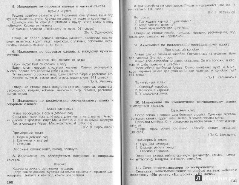 2 класс русский язык диктанты фгос