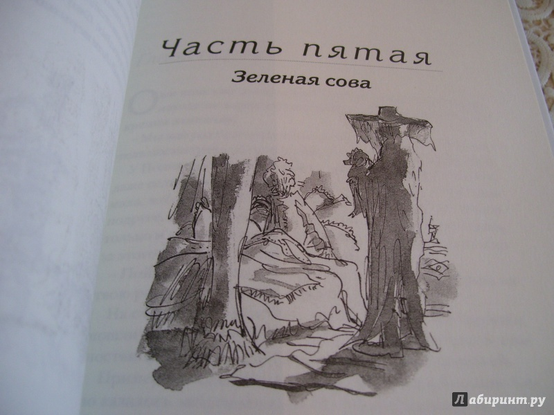 Иллюстрация 32 из 34 для Удивительное путешествие Полисены Пороселло - Бьянка Питцорно   Лабиринт - книги. Источник: КошкаПолосатая