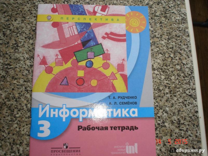 Семенов проектов класса информатике 3 тетрадь решебник к