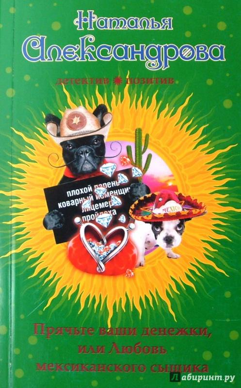 Иллюстрация 1 из 5 для Прячьте ваши денежки, или Любовь мексиканского сыщика - Наталья Александрова | Лабиринт - книги. Источник: Соловьев  Владимир