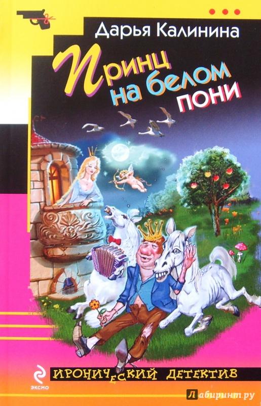 Иллюстрация 1 из 5 для Принц на белом пони - Дарья Калинина | Лабиринт - книги. Источник: Соловьев  Владимир