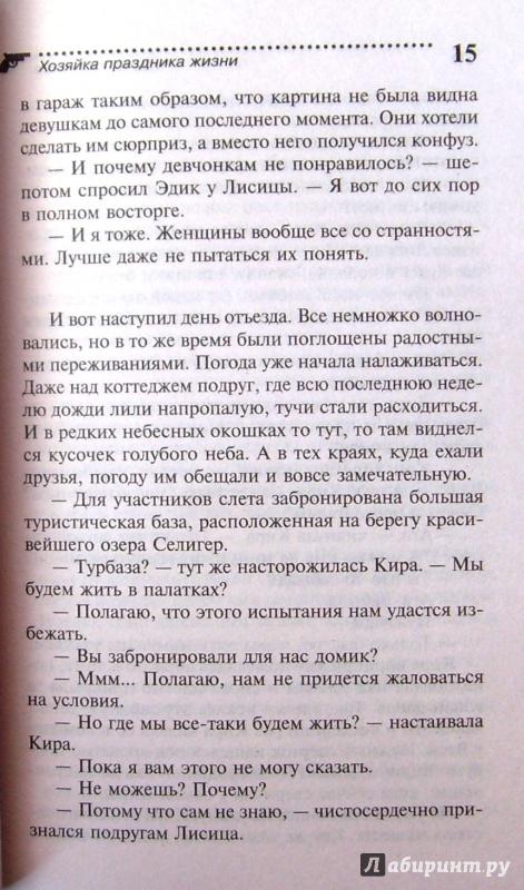 Иллюстрация 1 из 34 для Хозяйка праздника жизни - Дарья Калинина   Лабиринт - книги. Источник: Соловьев  Владимир