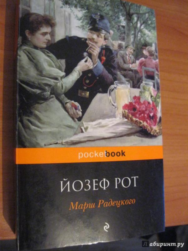 Иллюстрация 1 из 41 для Марш Радецкого - Йозеф Рот | Лабиринт - книги. Источник: Хабаров  Кирилл Андреевич