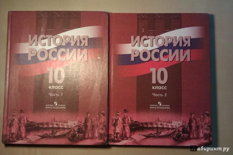 россии 10 2 решебник история класс часть
