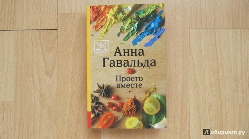 Иллюстрация 1 из 3 для Просто вместе - Анна Гавальда | Лабиринт - книги. Источник: Данилова  Мария Александровна