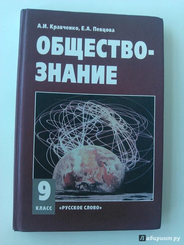 Гдз По Обществознанию 9 Класс Кравченко Певцов