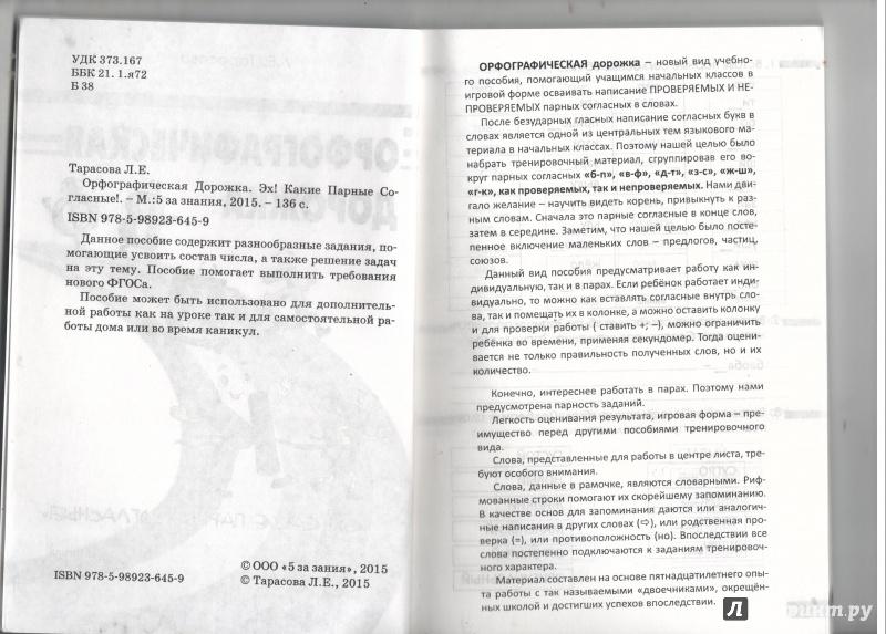 Иллюстрация 1 из 4 для Орфографическая дорожка. Эх! Какие парные согласные! ФГОС - Л. Тарасова   Лабиринт - книги. Источник: Никед