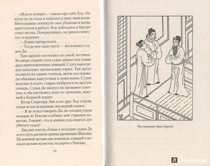 Иллюстрация 1 из 6 для Золото Будды - Роберт Гулик | Лабиринт - книги. Источник: Яровая Ирина