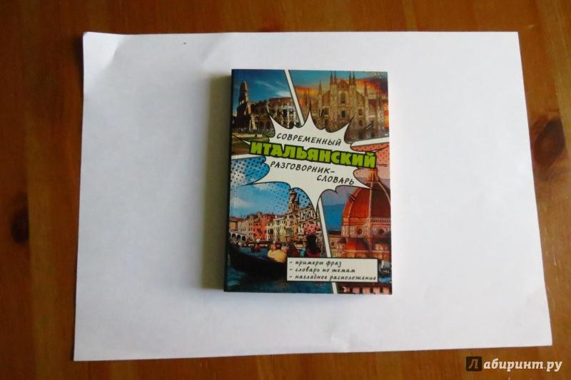 Иллюстрация 1 из 2 для Современный итальянский разговорник-словарь | Лабиринт - книги. Источник: Жар птица