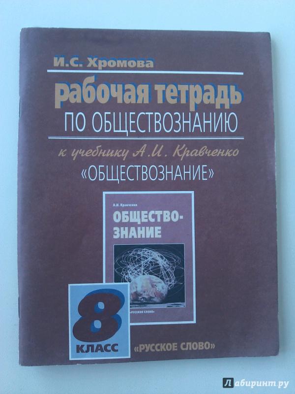 обществознание 8 класс тетрадь кравченко гдз учебник