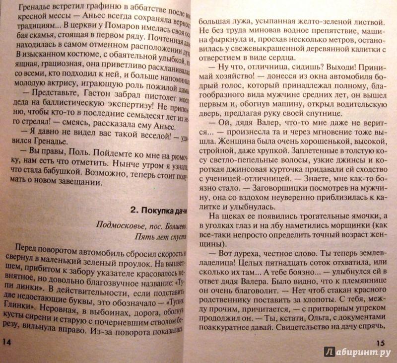 Иллюстрация 1 из 11 для Книга предсказанных судеб - Мария Очаковская | Лабиринт - книги. Источник: Соловьев  Владимир