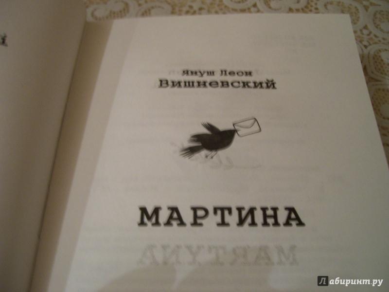 Иллюстрация 1 из 12 для Мартина - Януш Вишневский | Лабиринт - книги. Источник: КошкаПолосатая