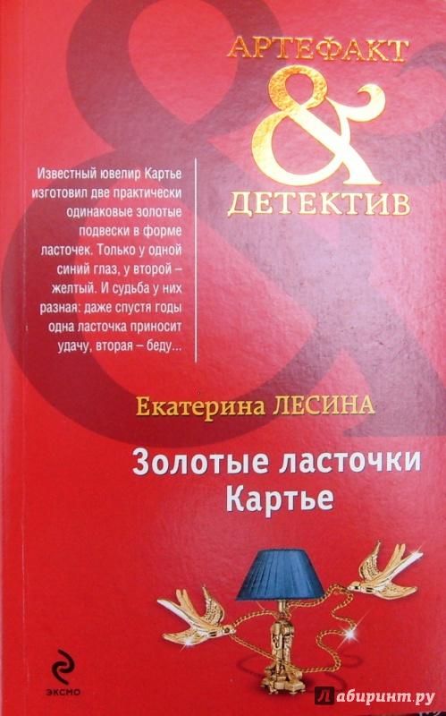 Иллюстрация 1 из 6 для Золотые ласточки Картье - Екатерина Лесина | Лабиринт - книги. Источник: Соловьев  Владимир