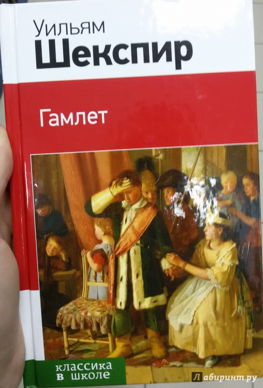 a review of the character of hamlet by william shakespeare Hamlet by william shakespeare the construction of the book hamlet is well organised and blatantly shows that it is a masterpiece of english literature created by william shakespeare the topic is illustrated deeply and all minute aspects are presented with astounding literary brilliance as one should expect from a writer of caliber of william.