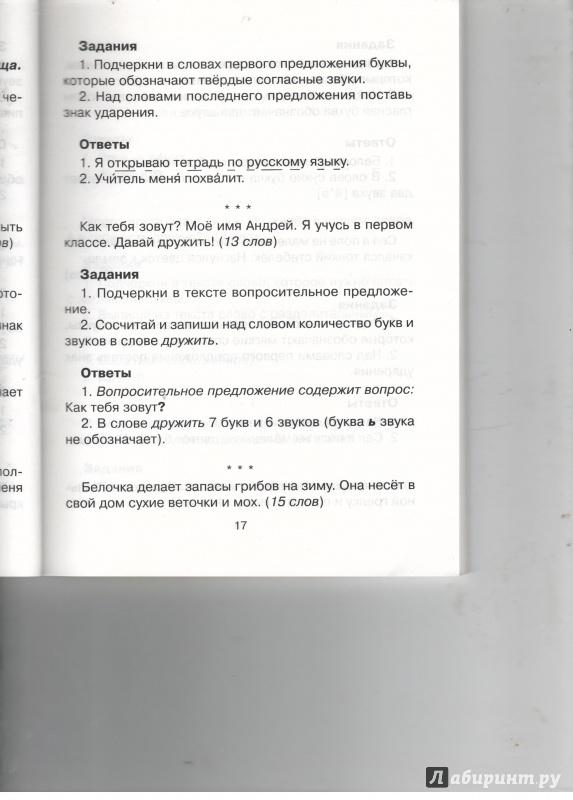200 ДИКТАНТОВ ПО РУССКОМУ ЯЗЫКУ 1 4 КЛАССЫ КРУТЕЦКАЯ СКАЧАТЬ БЕСПЛАТНО