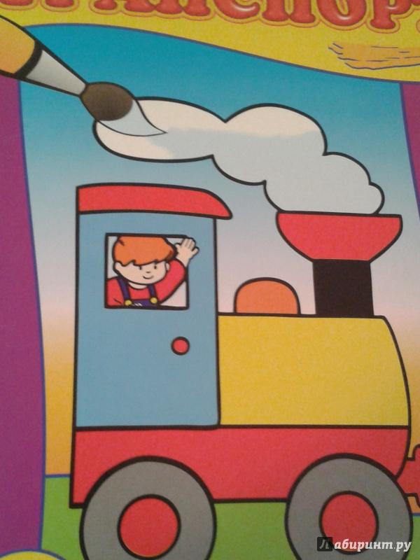 Иллюстрация 1 из 12 для Транспорт. Книжки-раскраски | Лабиринт - книги. Источник: Написатель