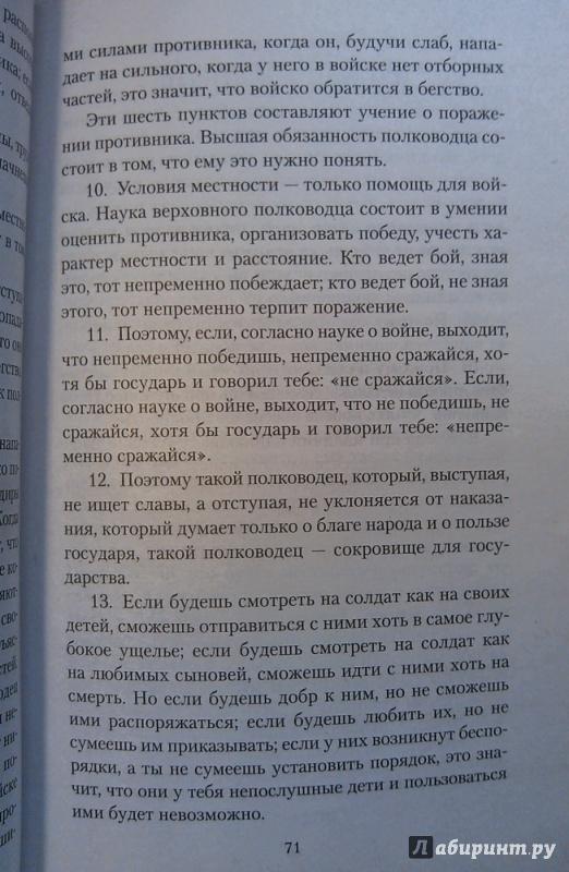 Иллюстрация 1 из 8 для Трактат о военном искусстве - Сунь-Цзы | Лабиринт - книги. Источник: Prestige
